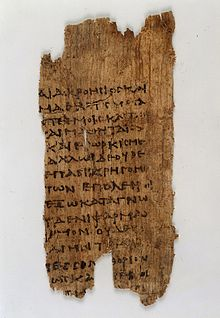 1aPapyrus_text;_fragment_of_Hippocratic_oath._Wellcome_L0034090